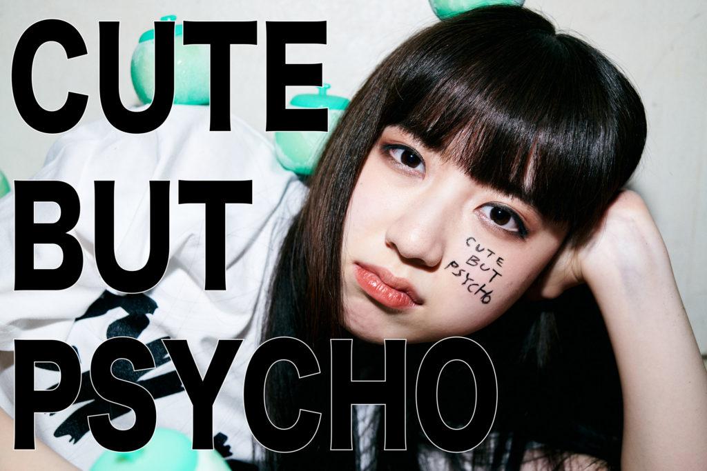 """【連載】『CUTE BUT PSYCHO _#12 中村ソゼ』若手アートユニットが""""可愛い""""のその先を提示"""