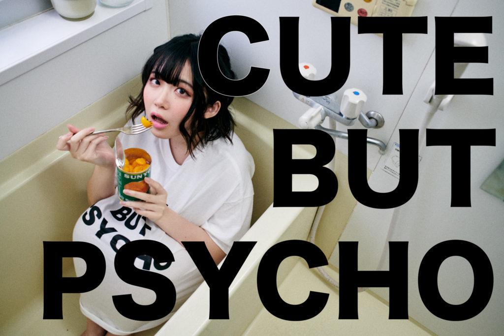 """【連載】『CUTE BUT PSYCHO _#17 駒』若手アートユニットが""""可愛い""""のその先を提示"""