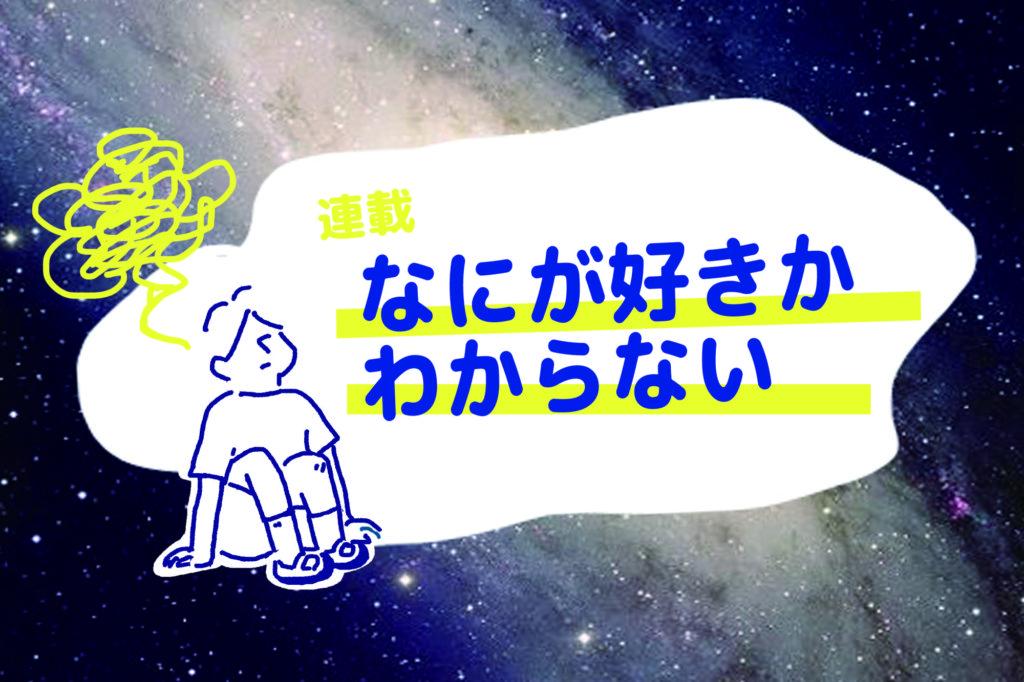 【連載】なにが好きかわからない vol.66「一発屋芸人列伝」