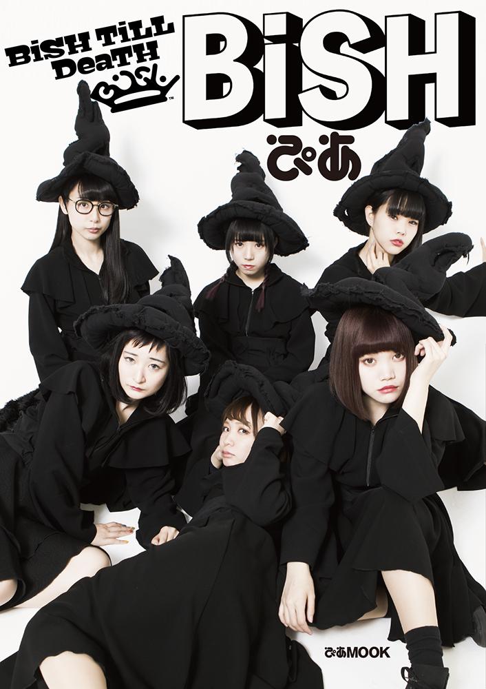 【オススメ本】BiSH、初のムック本『BiSH ぴあ』が5月22日横アリ公演当日に発売決定