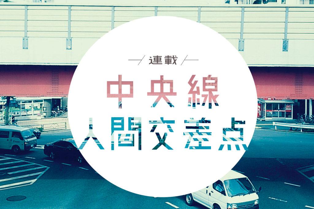 【連載】中央線人間交差点 Vol.4──青春パンク・ムーブメント、ナンバーガールと椎名林檎の功績