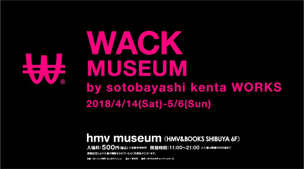 【VR体験も】外林健太による写真&衣装展「WACK® MUSEUM」渋谷で開催決定