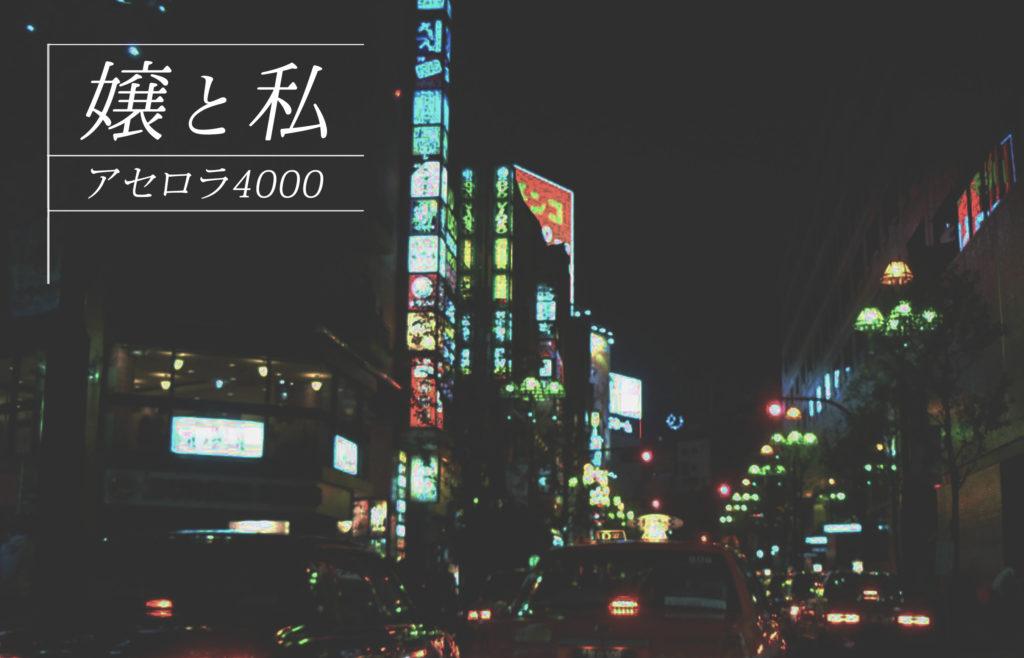 【連載】アセロラ4000「嬢と私」第9回