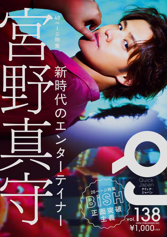 【BiSH】『Quick Japan』vol.138で横浜アリーナ特集