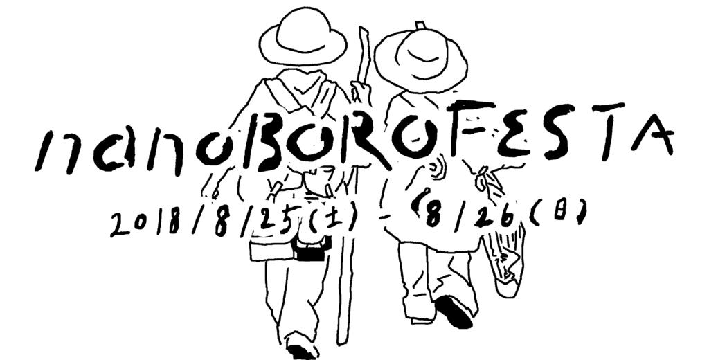 「ナノボロフェスタ2018」出演者第2弾発表で、ホムカミ、本日休演、おとぼけビ〜バ〜ら16組