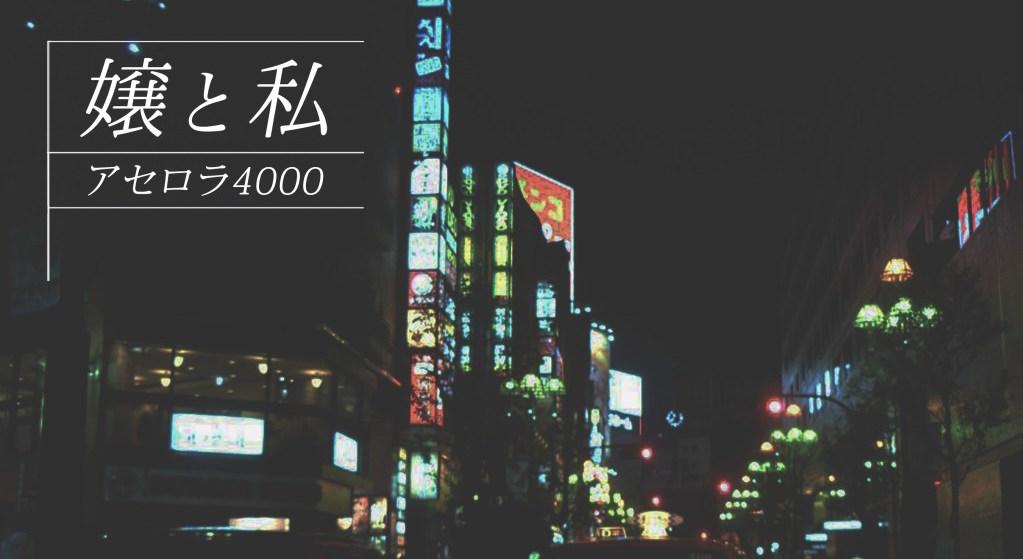 【連載】アセロラ4000「嬢と私」シーズン2 第4回
