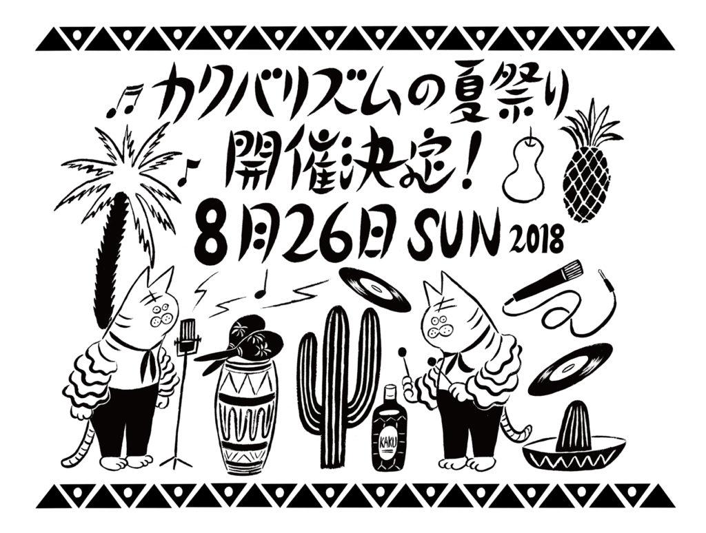 カクバリズムの夏祭り2018、リキッドルームにて開催
