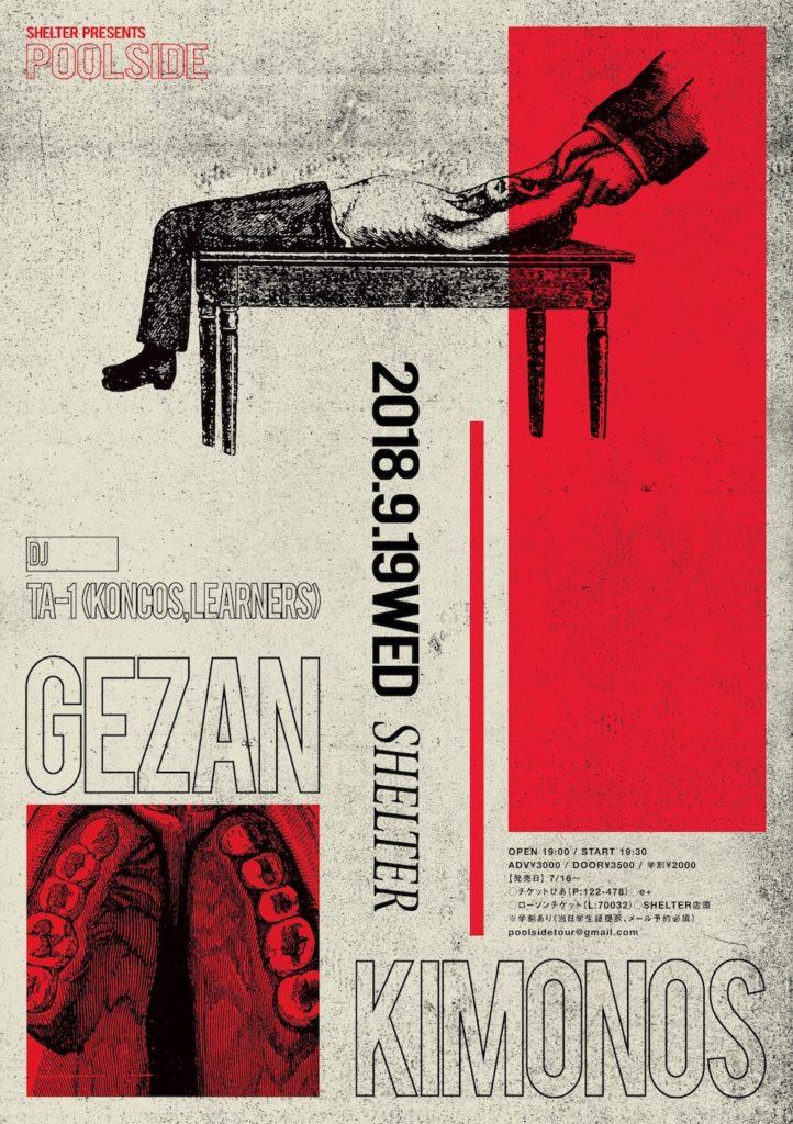 GEZAN × KIMONOS、下北沢SHELTERにて2マン開催
