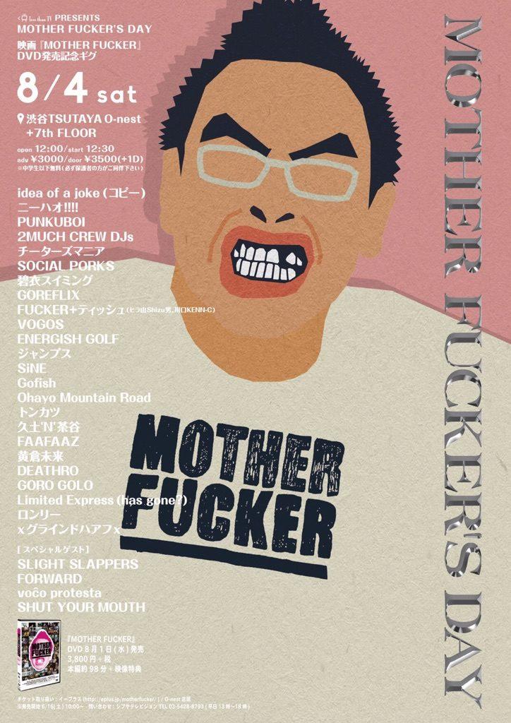 映画『MOTHER FUCKER』DVD発売記念ギグ、タイテ&入場者特典発表