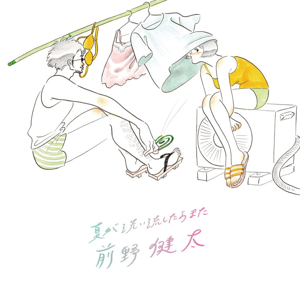前野健太「夏が洗い流したらまた」7インチ発売、Avec Avecによるリミックスも
