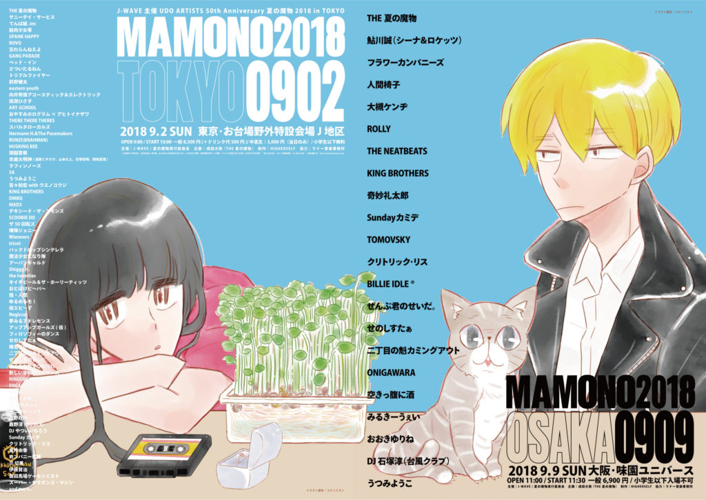 〈夏の魔物〉第5弾でバニビ、RONZら&コナリミサト描き下ろしポスター公開