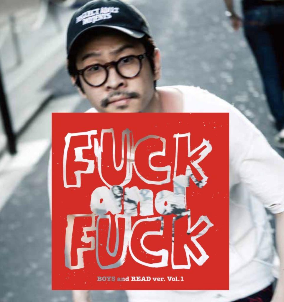 WACKとSWによるZINE『FUCK and FUCK』創刊───渡辺淳之介他、裏方4人2万字インタビュー掲載