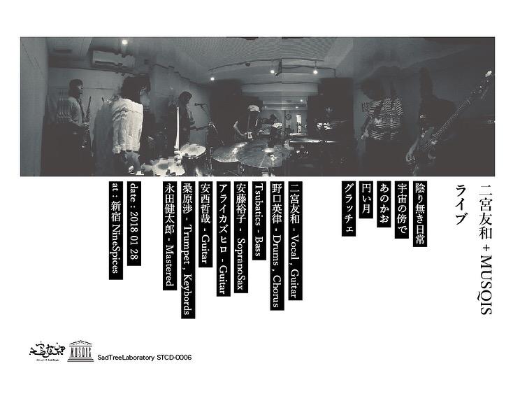「二宮友和 + MUSQIS」5曲入りライヴ盤(CD-R)リリース決定