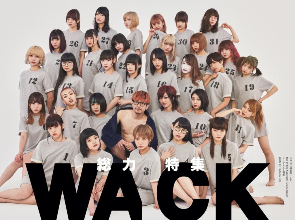 WACK対抗スポーツテスト2018など内容発表、クイックジャパン増刊号「WACKな本」豪華版詳細も