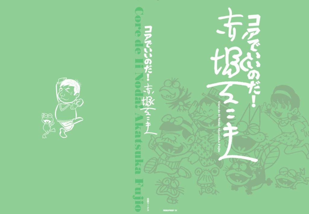 赤塚不二夫の人生ギューギュー詰め、書籍2冊とレアな復刻物収納『コアでいいのだ! 赤塚不二夫』発売