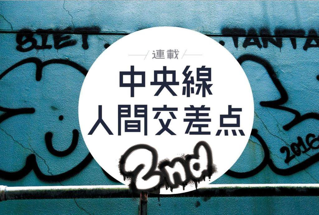 【シーズン2】中央線人間交差点 Vol.5──音楽とファッション、tatoo、女の子