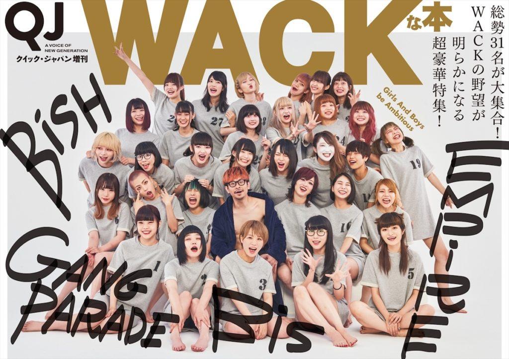 BiSHら総勢31名撮り下ろし集合写真も クイックジャパン増刊号「WACKな本」10月20日発売