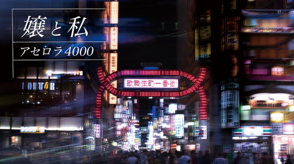 【連載】アセロラ4000「嬢と私」シーズン3 歌舞伎町ニューウェーブ編 第1回