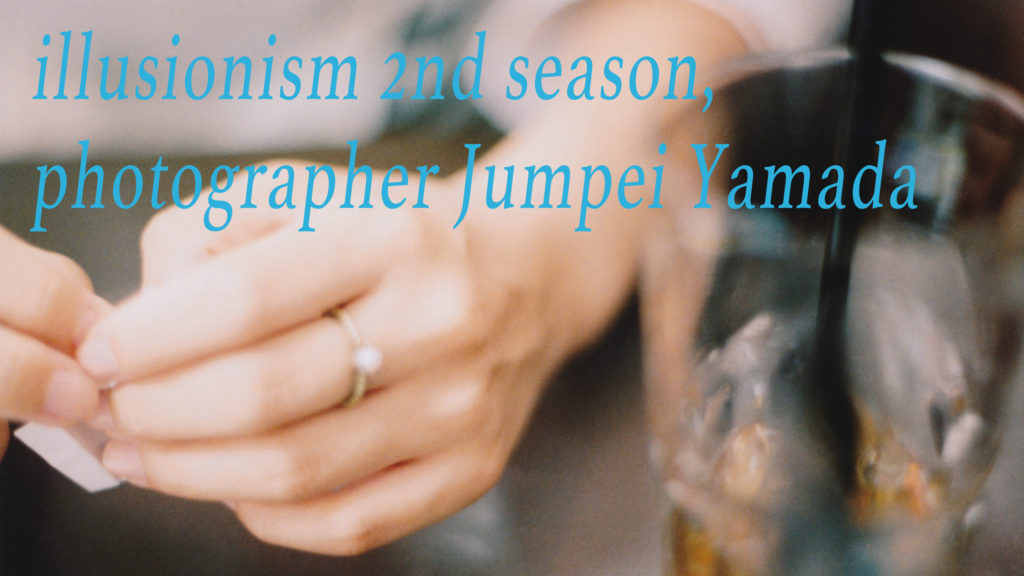 【連載】Jumpei Yamada「illusionism」2nd season Vol.3──優雨ナコ(クマリデパート)