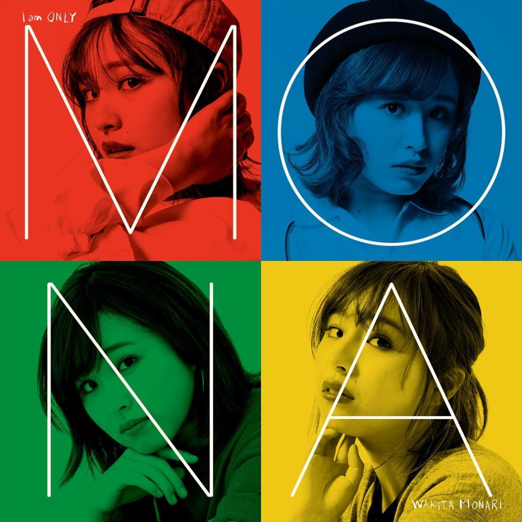 脇田もなりの1stアルバム『I am ONLY』がLP化決定