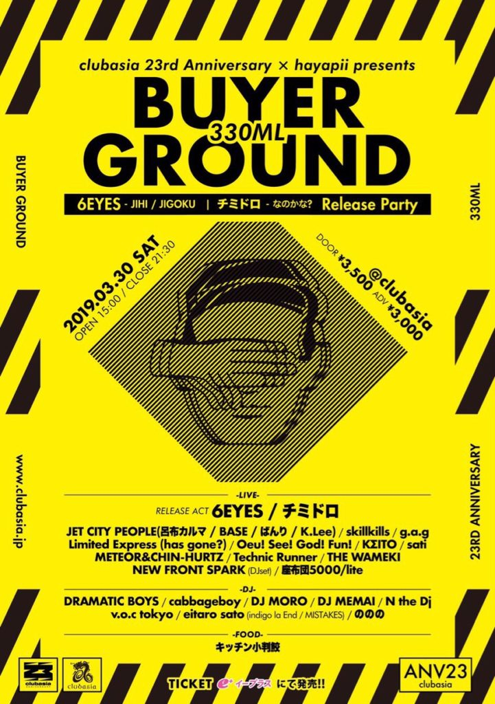 6eyes × JET CITY PEOPLE、チミドロのWレコ発パーティ開催 オイシーゴハンお披露目ライヴも