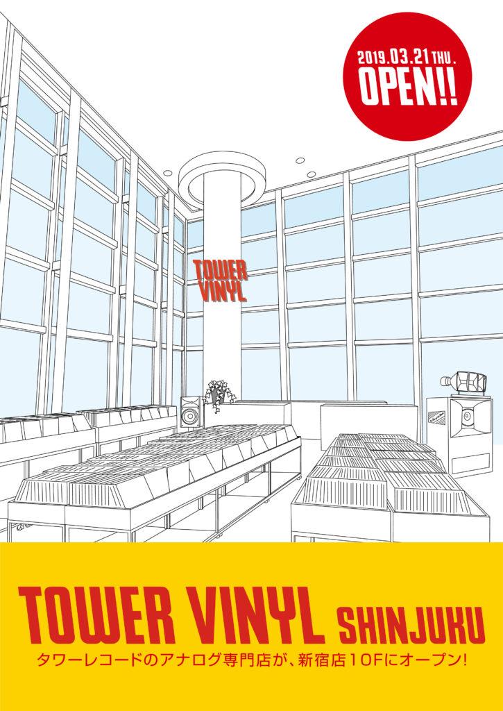 タワレコが初のアナログ専門店を新宿にオープン、中古4万枚&新品3万枚を品揃え