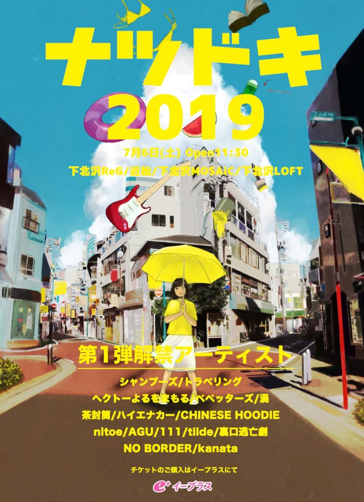 あなたと初体験が出会うOMATSURI〈ナツドキ2019〉下北4会場にて開催、第1弾出演者発表