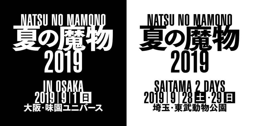 ロックフェス「夏の魔物」初の関東2デイズ&大阪で開催
