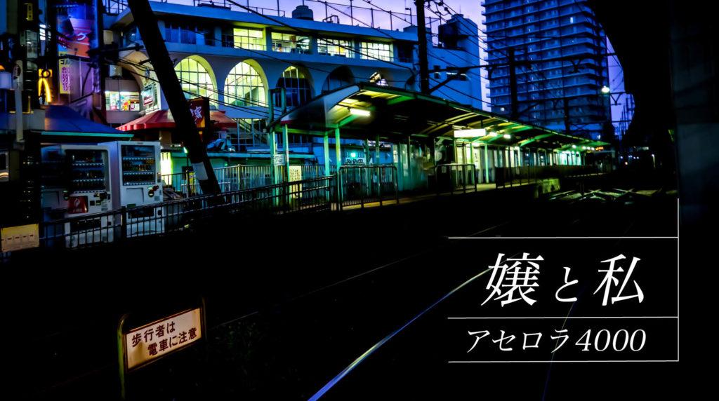 【連載】「嬢と私」~キャバクラ放浪記編~ 第9回 中野サブカル嬢を求めて