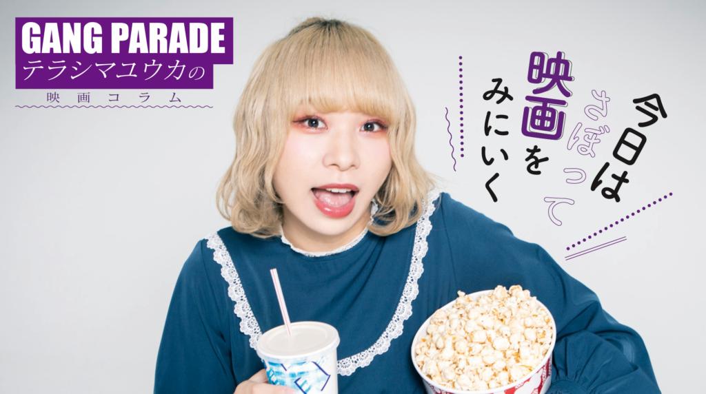 テラシマユウカの映画コラム Vol.3『凪待ち』