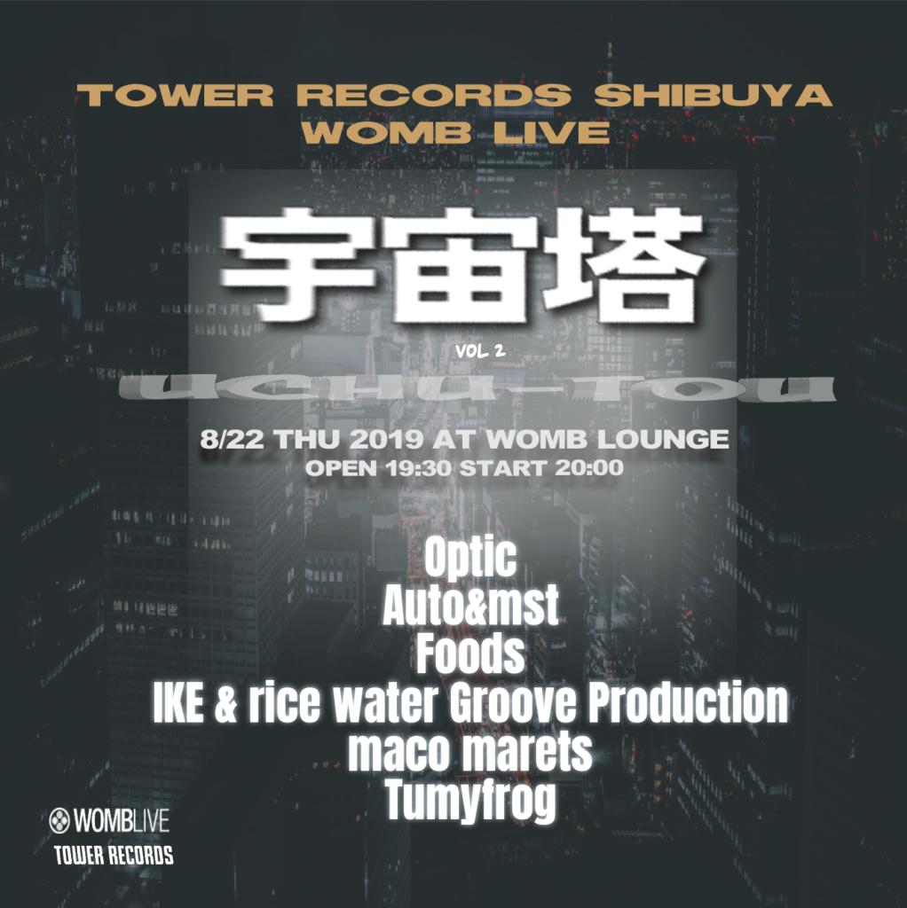 タワレコ渋谷×WOMBが贈る踊って遊べるイベント〈宇宙塔〉Vol.2 大プッシュアーティストはOptic
