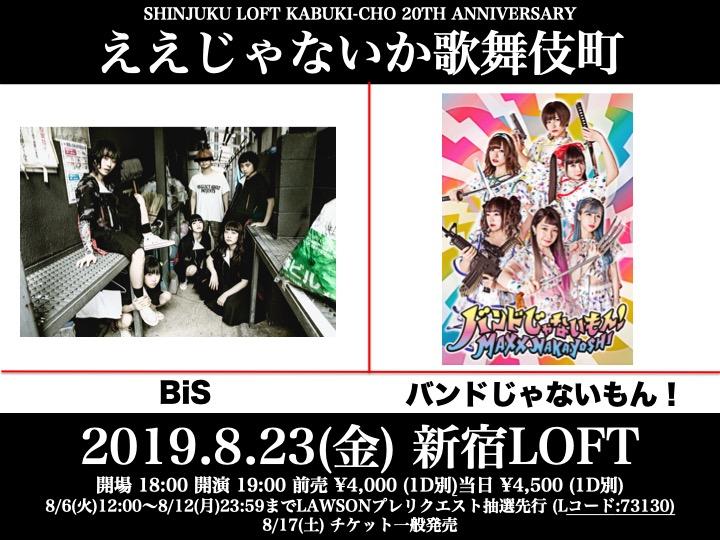 新宿LOFT20周年イベントで第3期BiSとバンドじゃないもん!MAXX NAKAYOSHIが2マン