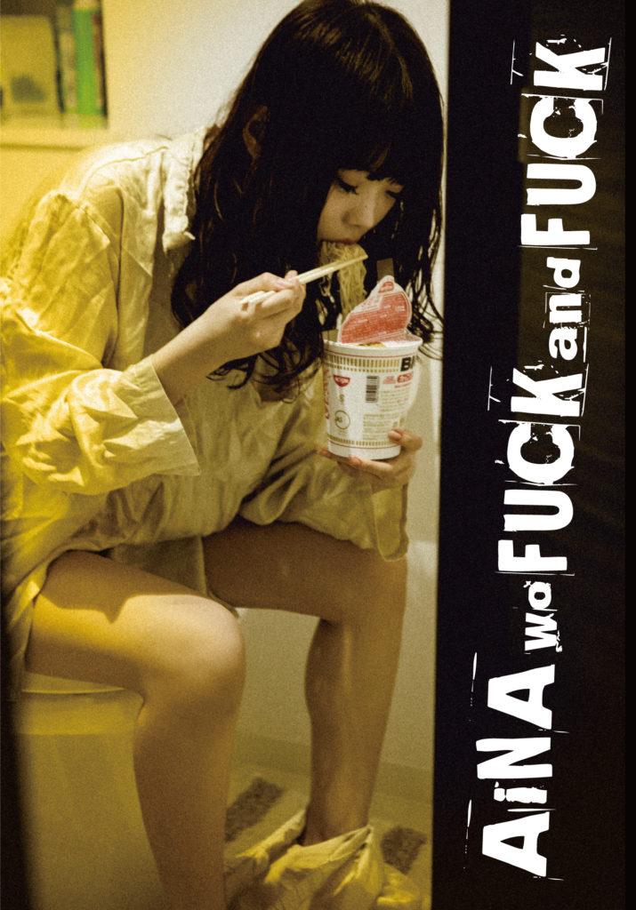 アイナ・ジ・エンドを大特集、ゴミ部屋グラビアから初エッセイまで 『AiNA wo FUCK and FUCK』発売