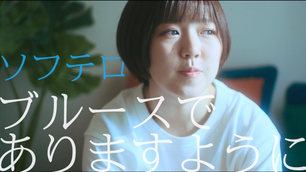 ソフテロ、朝倉みずほ主演の新曲MVを公開