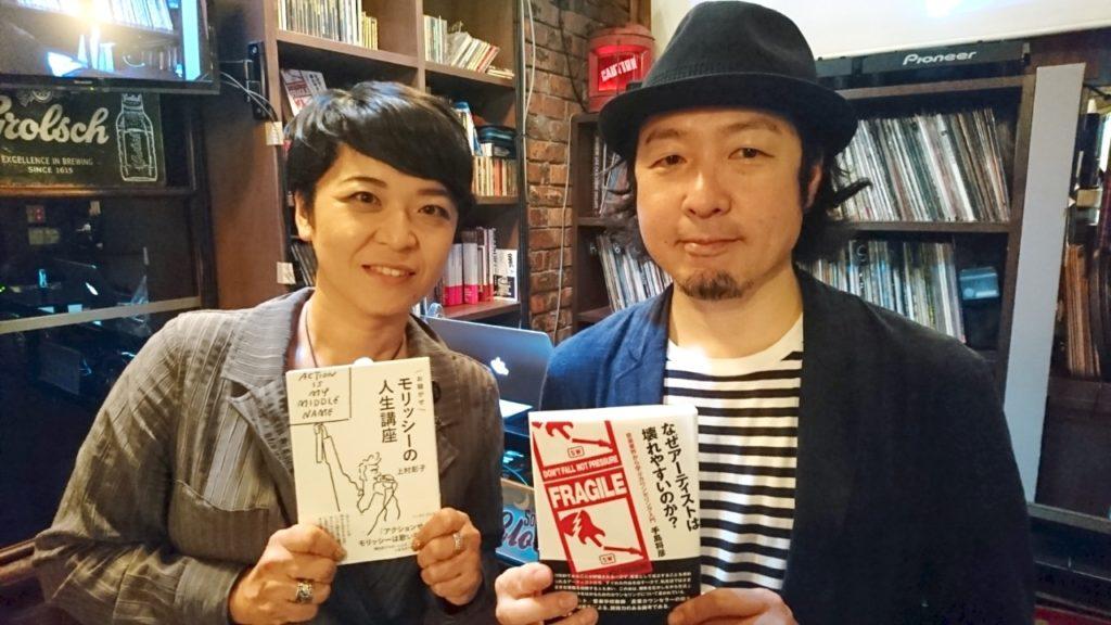 【REPORT】手島将彦、モリッシー本著者 上村彰子を迎えミュージシャンとメンタルヘルスを語った夜