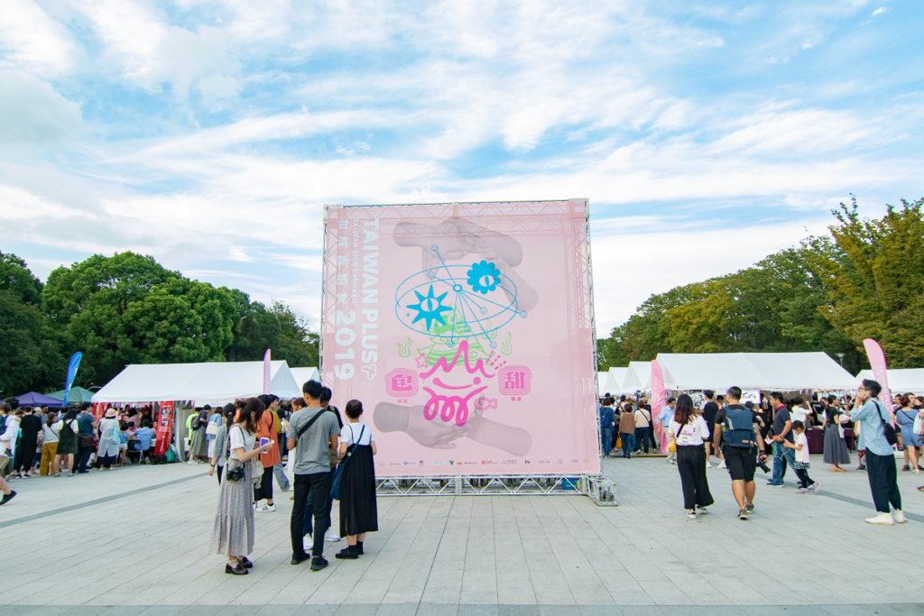 日本最大級の台湾カルチャーイベント〈Taiwan Plus〉、来場者8万人突破