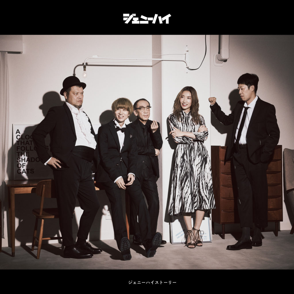 ジェニーハイ、1stアルバムにBiSHアイナ・ジ・エンドとの初コラボ楽曲