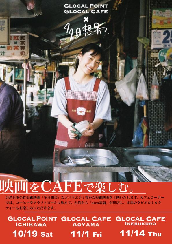 映画をCAFEで楽しむ、日台合作映画『多日想果(タピオカ)』など短編映画上映決定