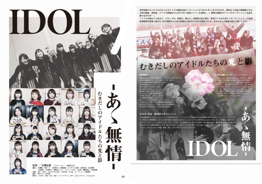 WACKドキュメンタリー映画『IDOL-あゝ無情-』メインビジュアル&本予告公開