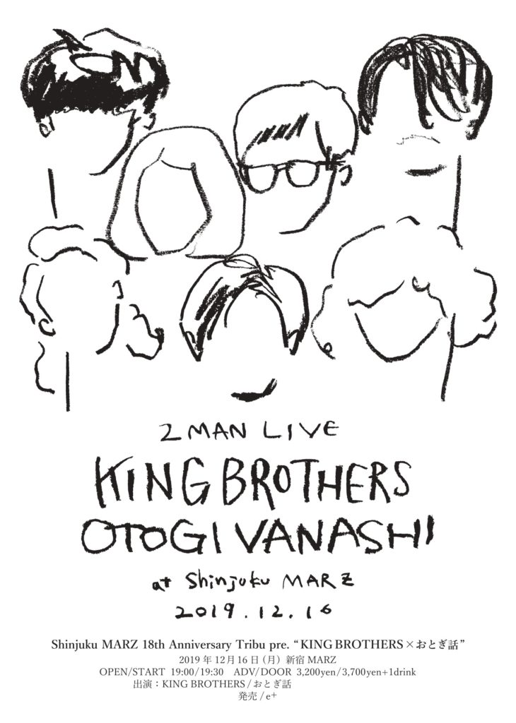 KING BROTHERS×おとぎ話の2マンイベントが開催決定