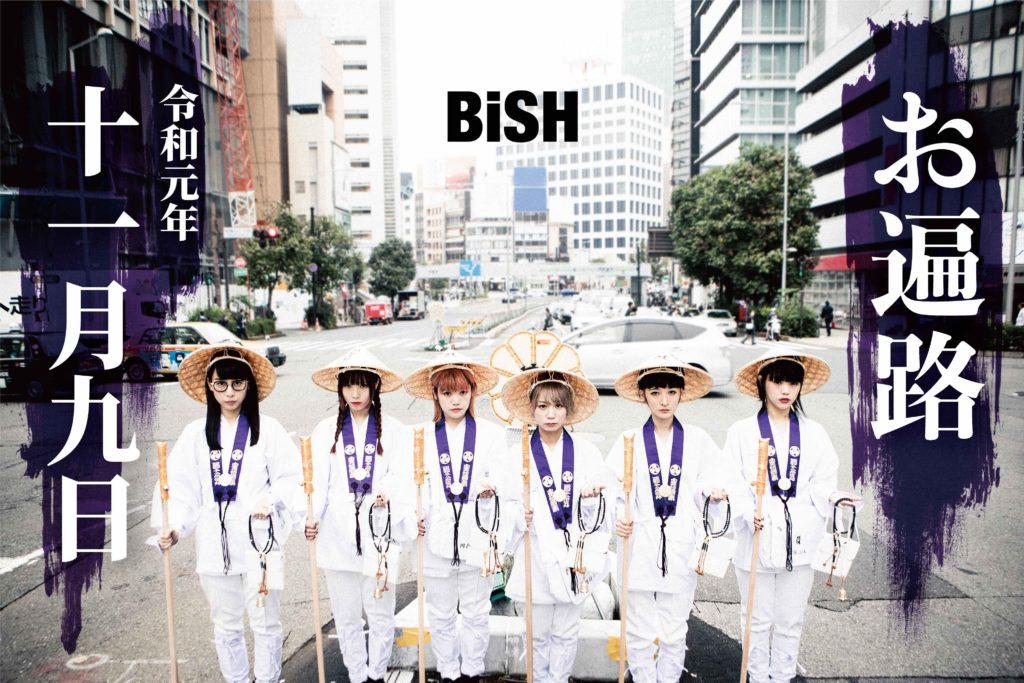 BiSH、新曲「KiND PEOPLE」MV公開と先行配信開始&11月9日に#BiSHお遍路の開催決定