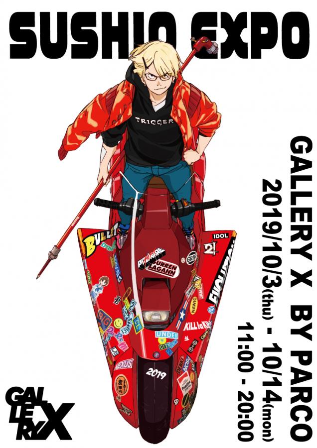 〈すしお万博〉が10月3日より開催、新規描き下ろしイラストのグッズも販売