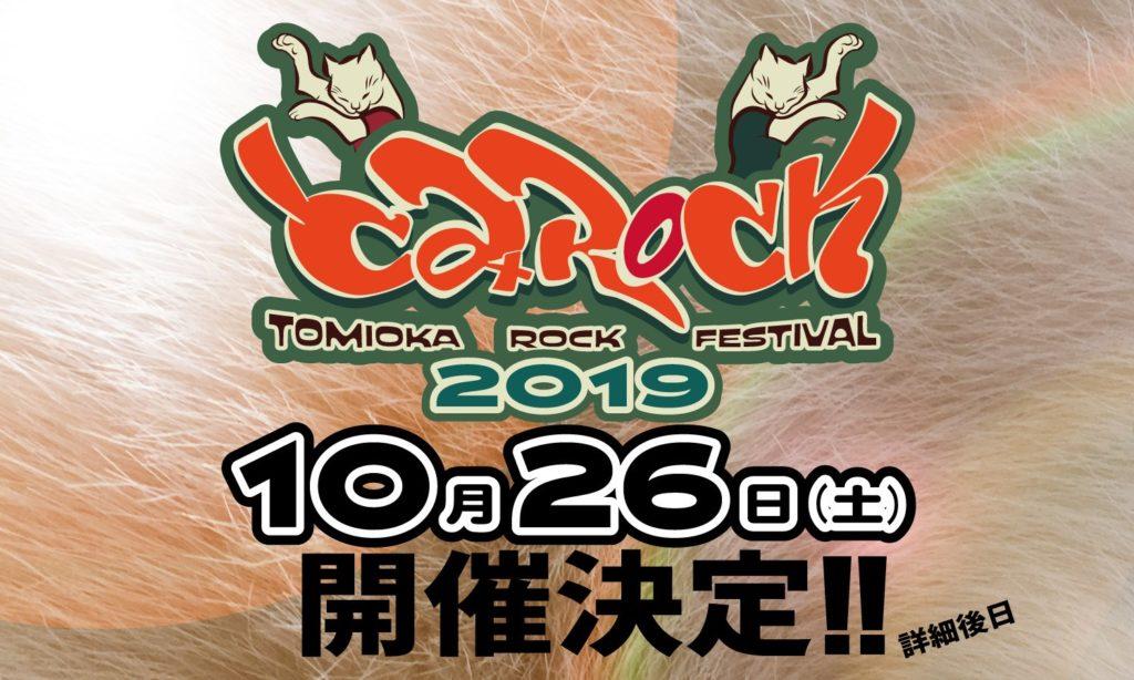 銀杏BOYZやどぶろっくら出演、福島県富岡町のロックフェス『とみROCK』10月26日開催