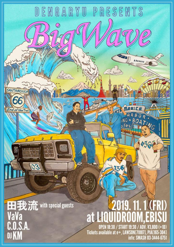 田我流、自主企画イベント〈Big Wave〉のゲスト出演者発表