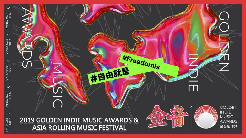 変化していく音楽産業ー台湾で開催された〈アジアローリングミュージックフェスティバル〉での再考