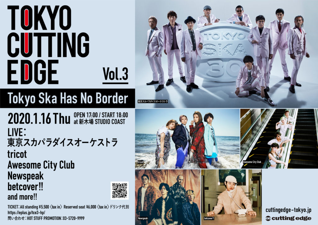 〈TOKYO CUTTING EDGE Vol.3〉tricot、Awesome City Clubら4組の出演決定