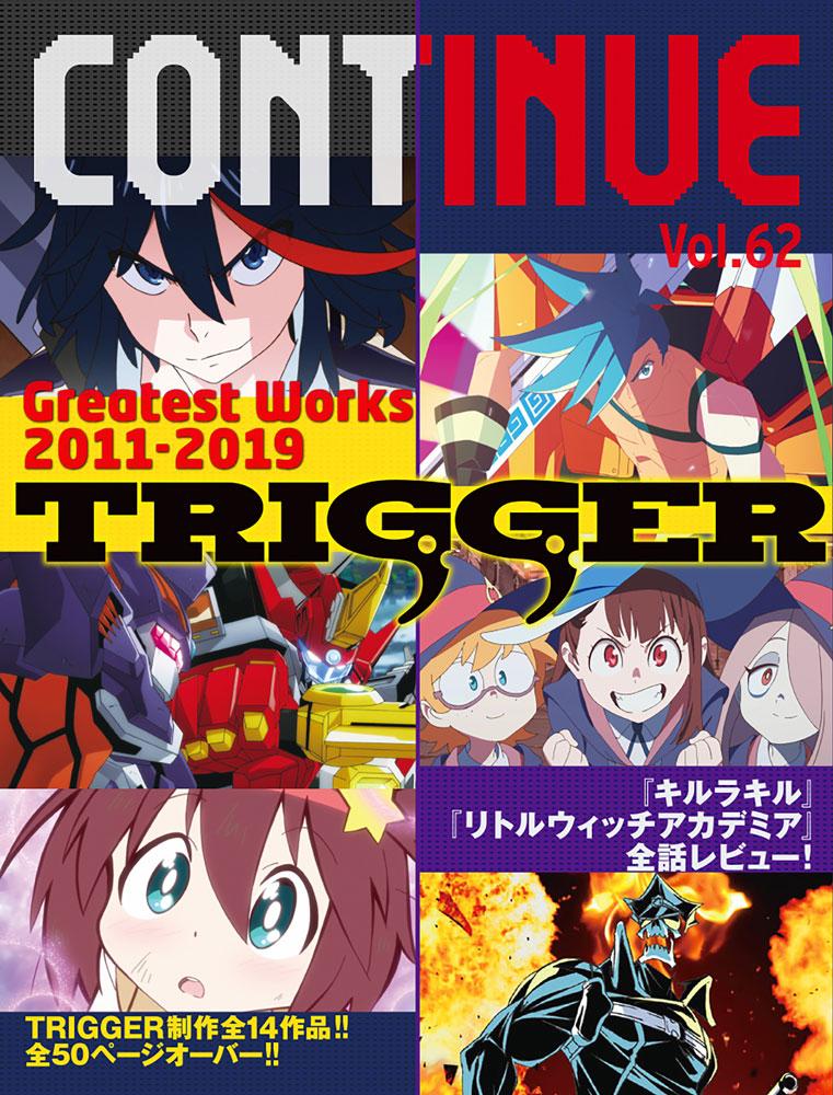 2019年最後の『CONTINUE Vol.62』はアニメ制作会社TRIGGER大特集号
