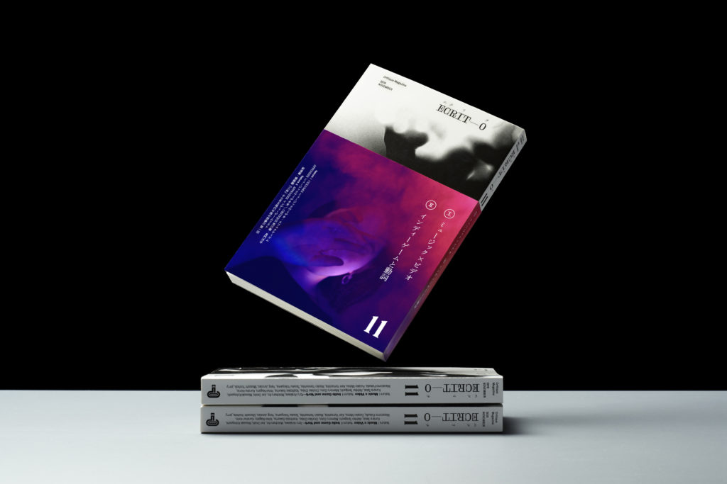 批評誌『エクリヲ』リニューアル号は「ミュージック×ヴィデオ」&「インディーゲームと動詞」特集