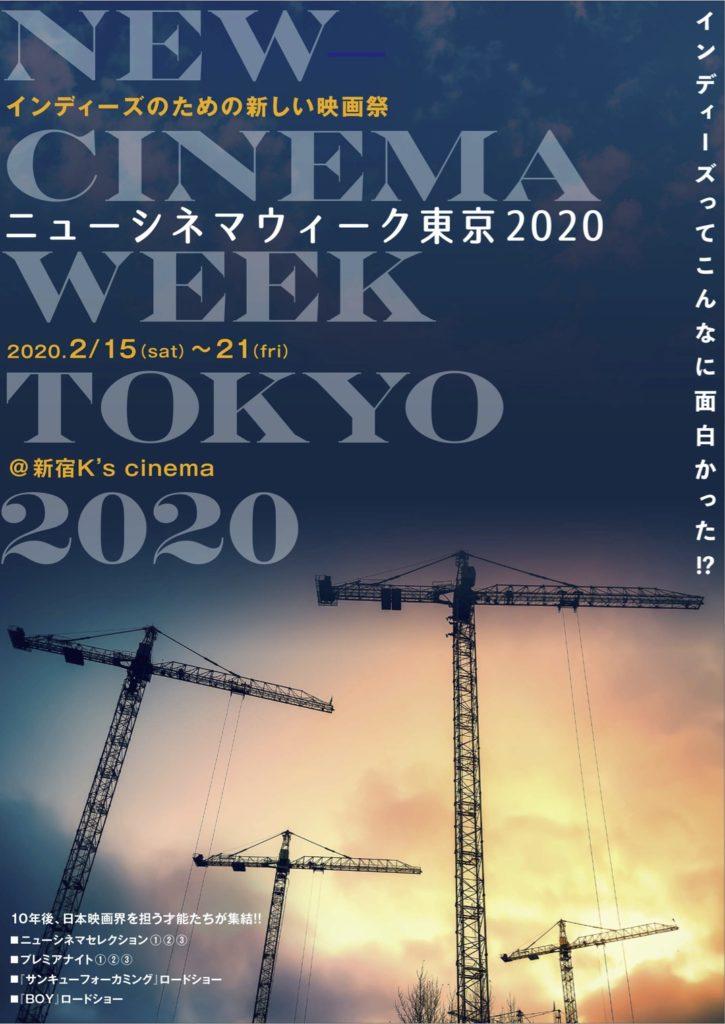 """""""インディーズ作品のための映画祭""""〈ニューシネマウィーク東京2020〉開催"""