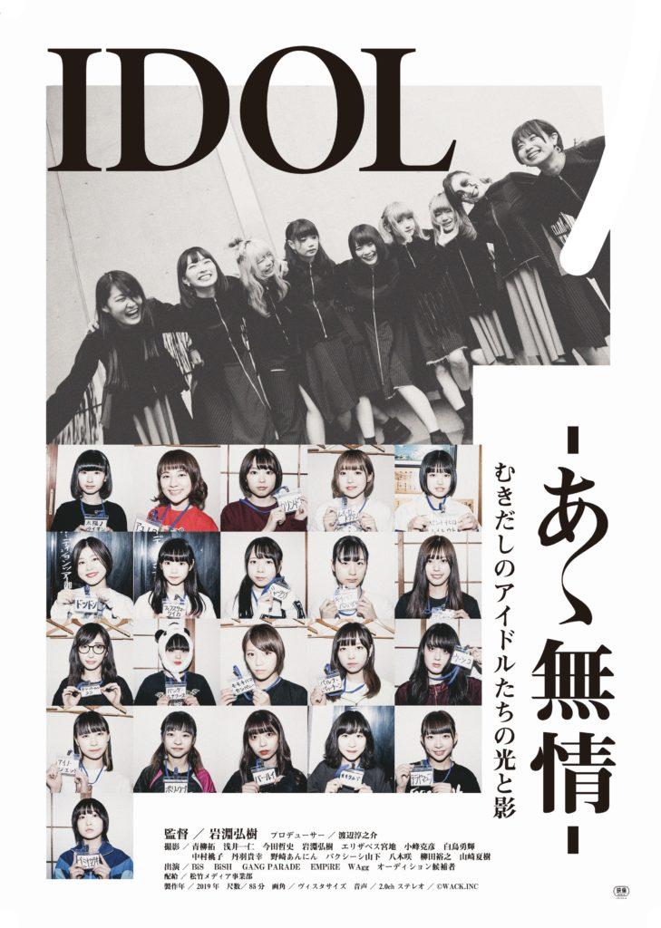 映画『IDOL-あゝ無情-』、未公開シーンやモザイク加⼯等で新たに制作された特別番外編公開